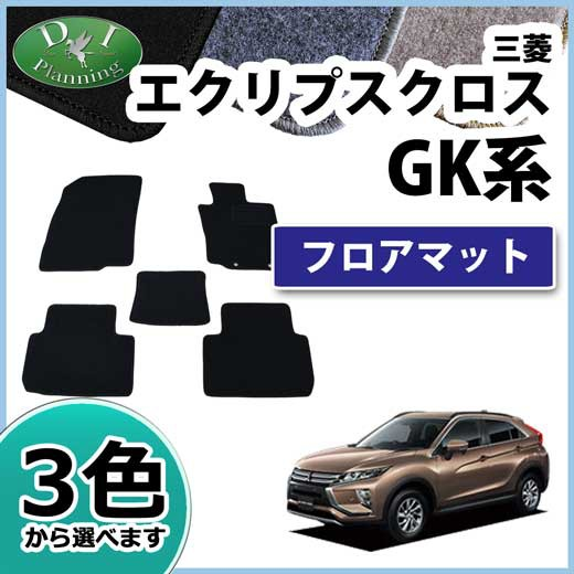 三菱 エクリプスクロス GK1W フロアマット カーマ...