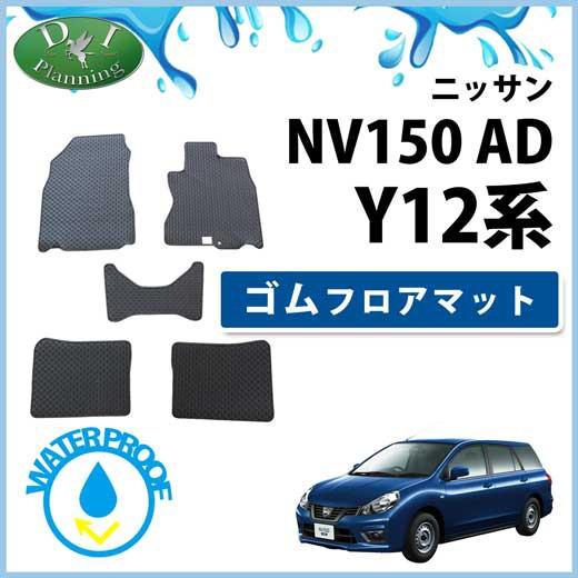 日産 NV150 AD VY12 ゴムフロアマット カーマット...