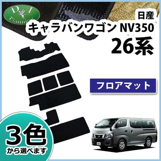 日産 NV350キャラバンワゴン KS2E26 10人乗り用 ...