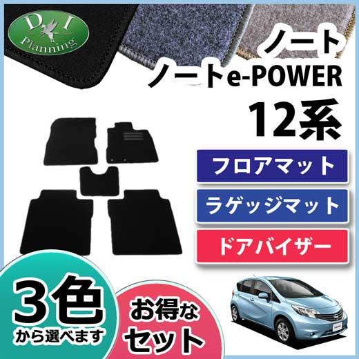 日産 ノート HE12 e-POWER フロアマット & ラゲッ...