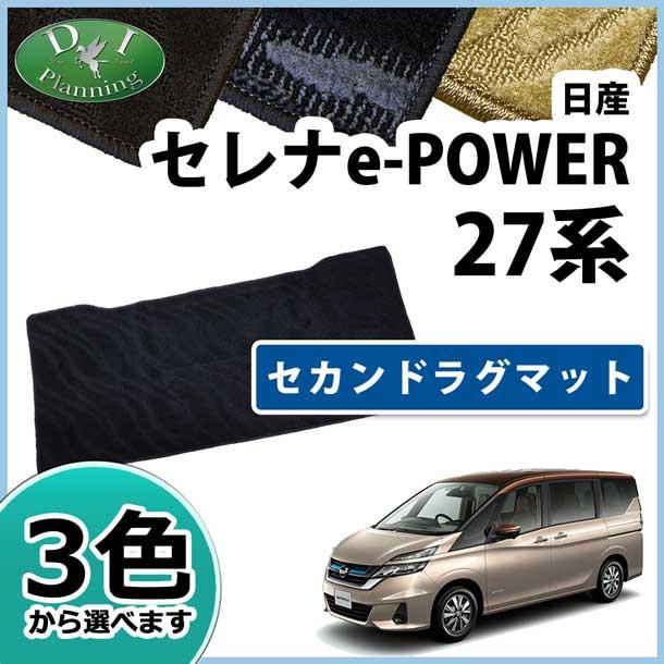 日産 新型セレナ C27系 e-POWER専用 セカンドラグ...