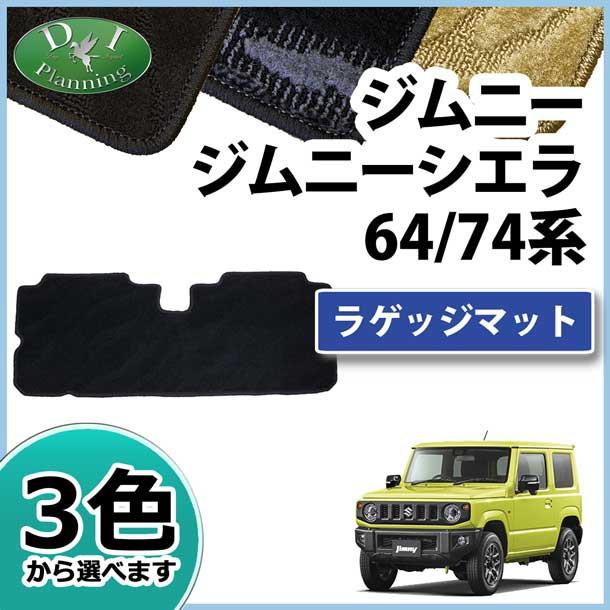 スズキ ジムニー JB64W ラゲッジマット トランク...