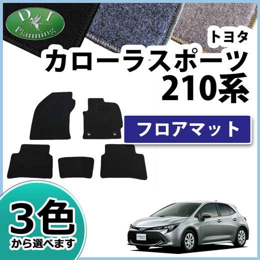 トヨタ カローラスポーツ NRE210H ZWE211H フロア...