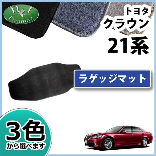 トヨタ クラウン GRS210 GRS214 ARS210 ラゲッジ...