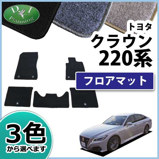 トヨタ クラウン ARS220 フロアマット カーマット...