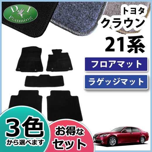 トヨタ クラウン GRS210 GRS214 ARS210 フロアマ...