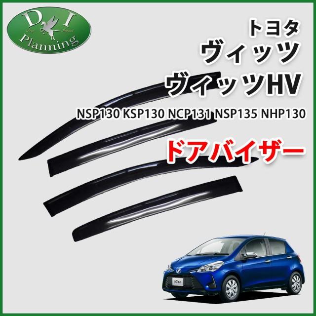 トヨタ ヴィッツ NSP130 KSP130 NCP131 NSP135 ド...