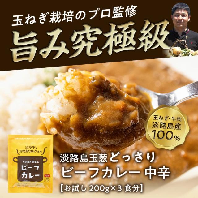 淡路島たまねぎと淡路牛のカレ−200g×3個(中辛...