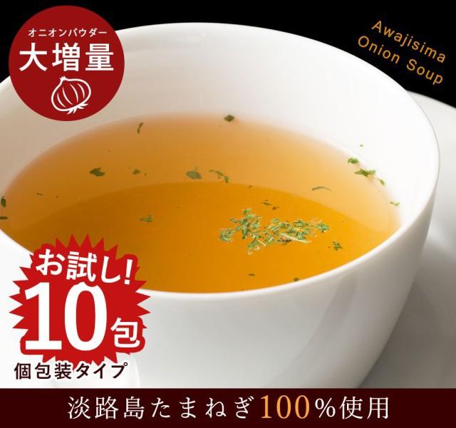 淡路島 たまねぎスープ10本 10回分  スープ サラ...