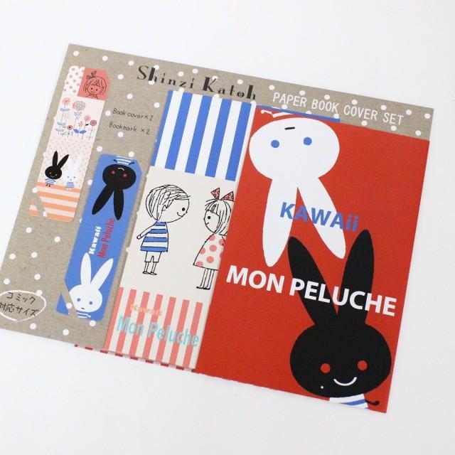 コミック本サイズ ブックカバー Mon peluche