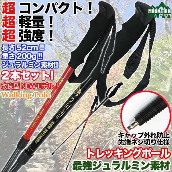 トレッキングポール/ウォーキングポール/登山用品...