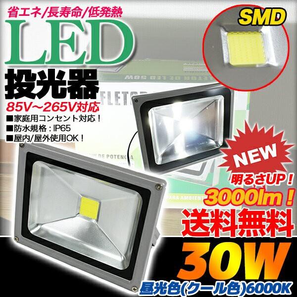 【送料無料】LED投光器 30W 300W相当 作業灯 工場...