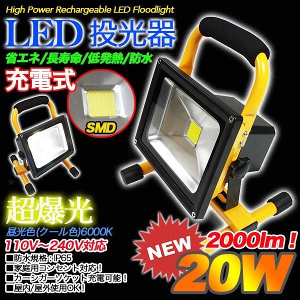 LED 投光器 20W 200W相当 充電式 3電源  持ち運び...