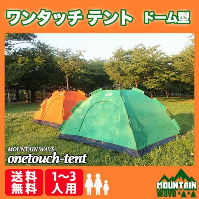 【送料無料】ワンタッチテント!  テント ワンタ...