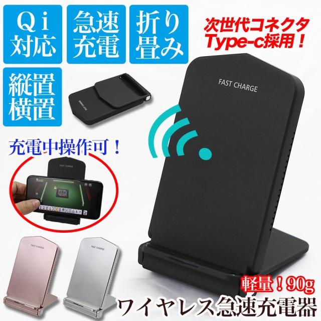 充電器 iphone タイプC スマホ QI 急速充電器 iph...