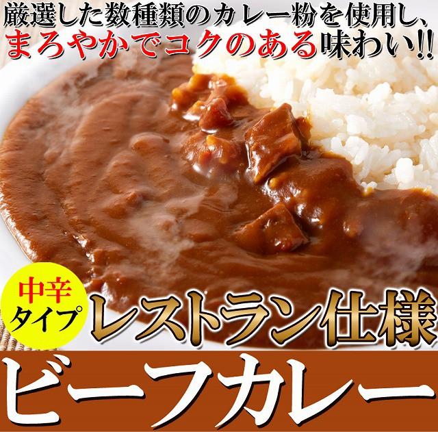 【送料無料】レストラン用ビーフカレー中辛4食分(...