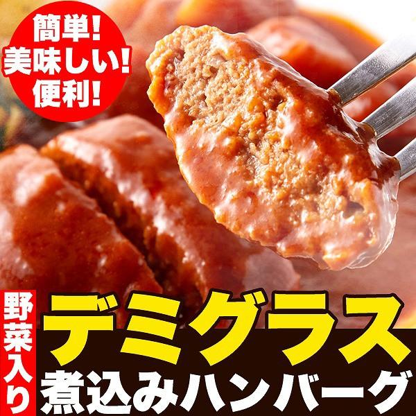 【送料無料】野菜入りデミグラス煮込みハンバーグ...