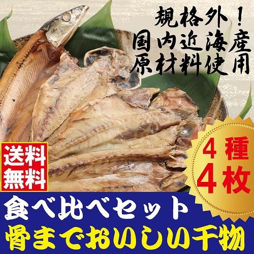 【送料無料】規格外 骨までおいしい干物4種お試...