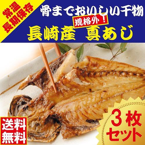 【送料無料】規格外 骨までおいしい干物 金目鯛...