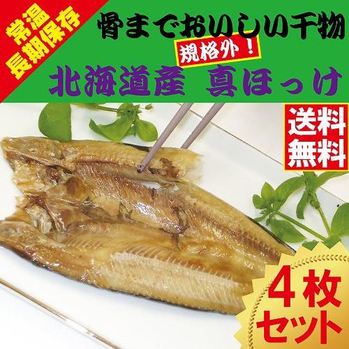 【送料無料】規格外 骨までおいしい干物 ほっけ...