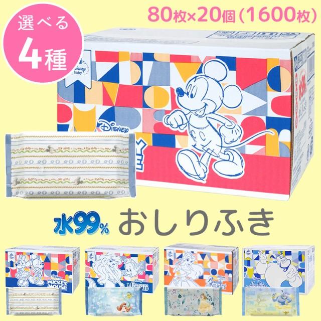 おしりふき 選べるディズニー柄 水99% 1600枚(80...