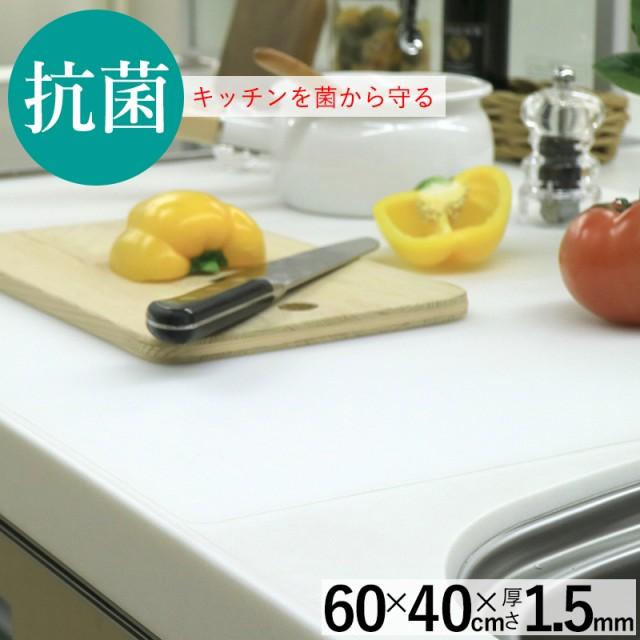 調理台 抗菌 シリコンマット 60×40cm 厚さ1.5mm ...