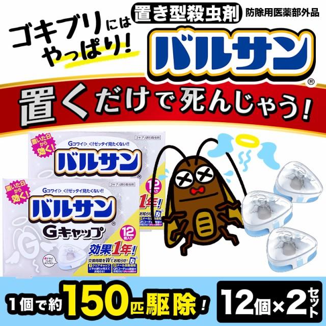 虫除け 殺虫剤 ゴキブリ駆除剤 バルサン Gキャッ...