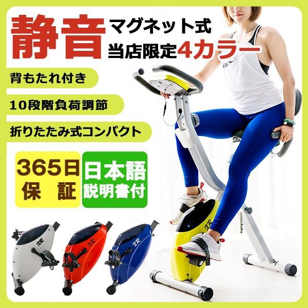 ダイエット 室内運動 エアロバイク XR-bike 静音...