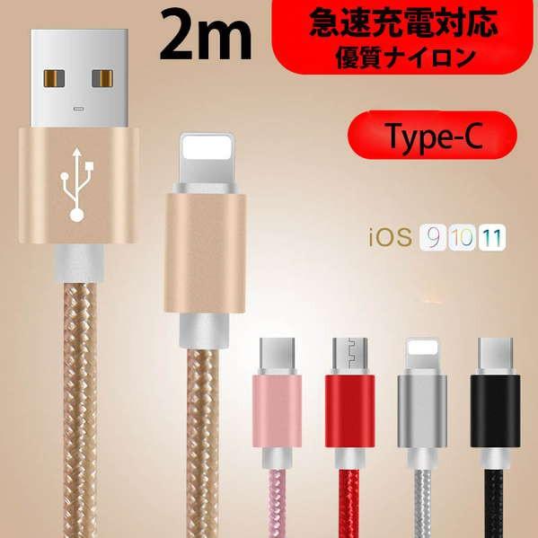 2m type-c ケーブル 急速充電 データ転送 USB コ...