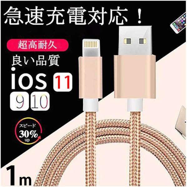 iPhone 充電ケーブル コード アイフォン iPhoneX ...
