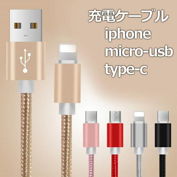 充電ケーブル iPhone micro-usb type-c アイフォ...