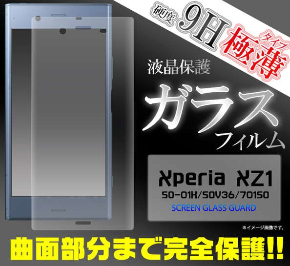 Xperia XZ1 SO-01K/SOV36/701SO用 気泡が入らな...