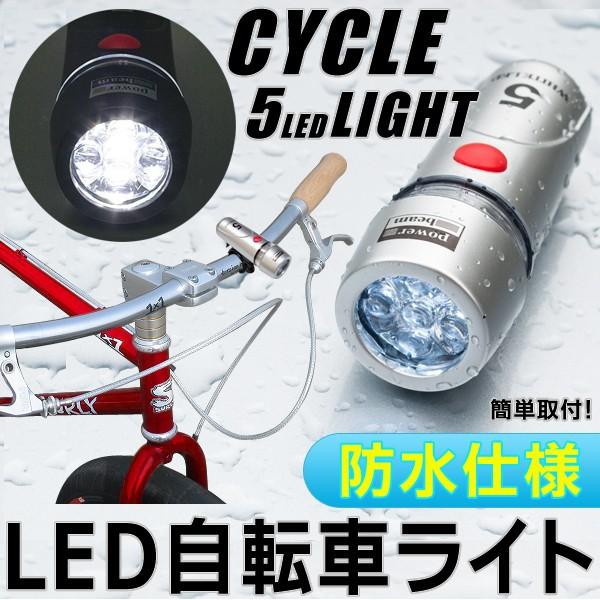 【防水仕様】 夜間の視認性・安全性UP!高輝度5LE...