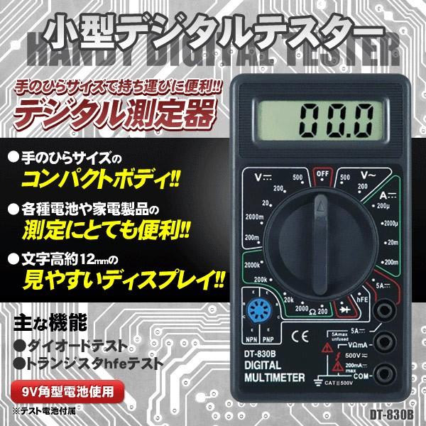 【電池付き】見やすいディスプレイ表示!超小型テ...