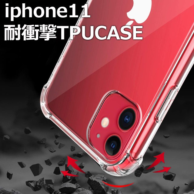 iphone11 衝撃に強いTPUケース iphone11pro ipho...