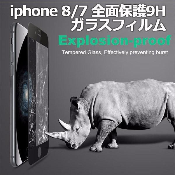 強化ガラスフィルムiPhone7/iPhone8/iPhone7Plus ...