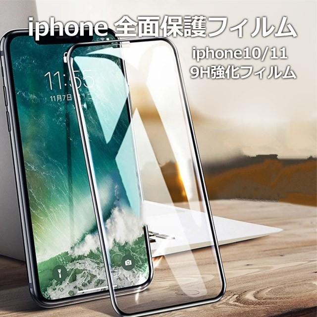 アイフォン11 iphone11 iphonex iphone8 ガラスフ...