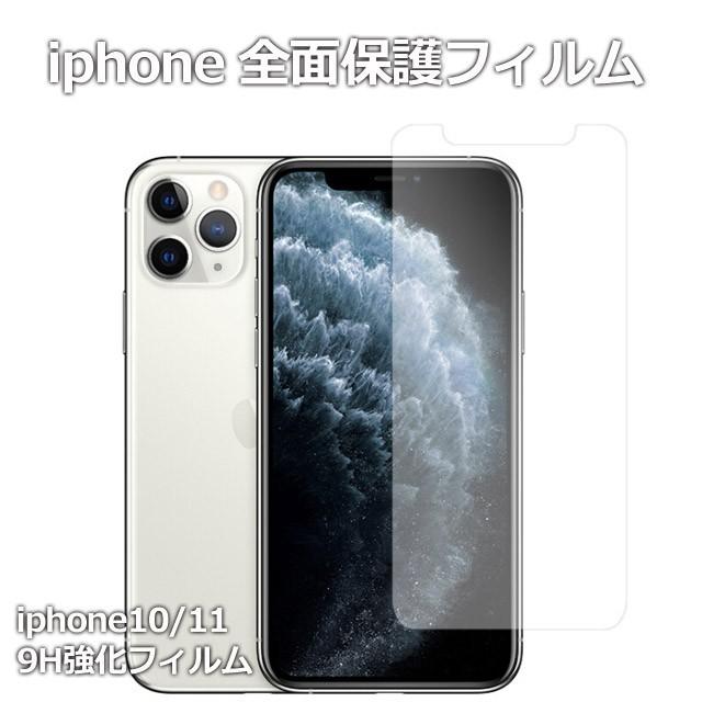 強化ガラスフィルム アイフォン iphoneX  iphone1...