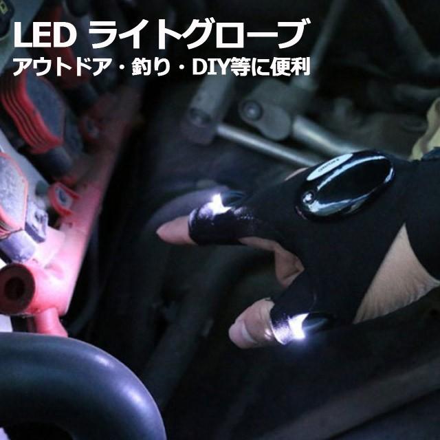LEDライト付き 手袋 夜釣り DIY キャンプ 細かい...
