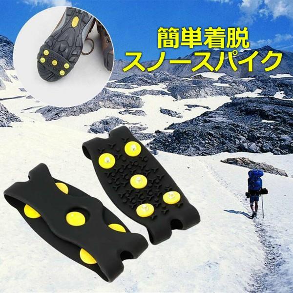 スノースパイク 簡易 滑り止め 靴 靴下 靴底 靴底...
