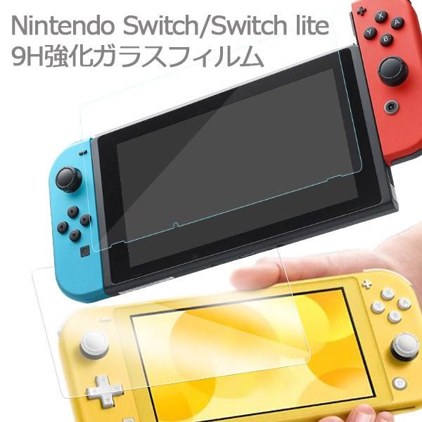 Nintendo Switch Switch lite ガラスフィルム 9H ...