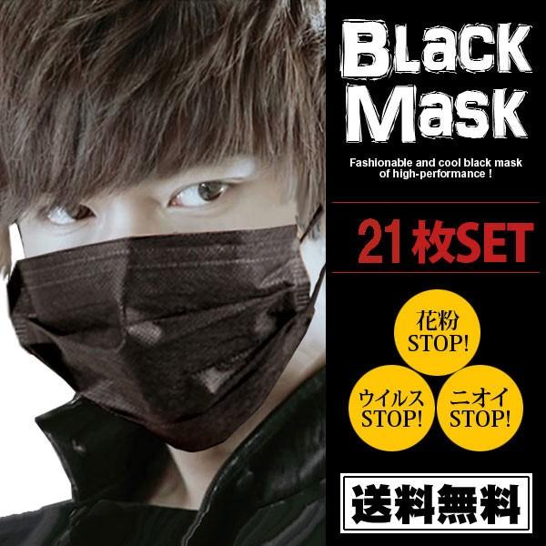 黒 マスク/21枚セット ブラックマスク 風 花粉 活...