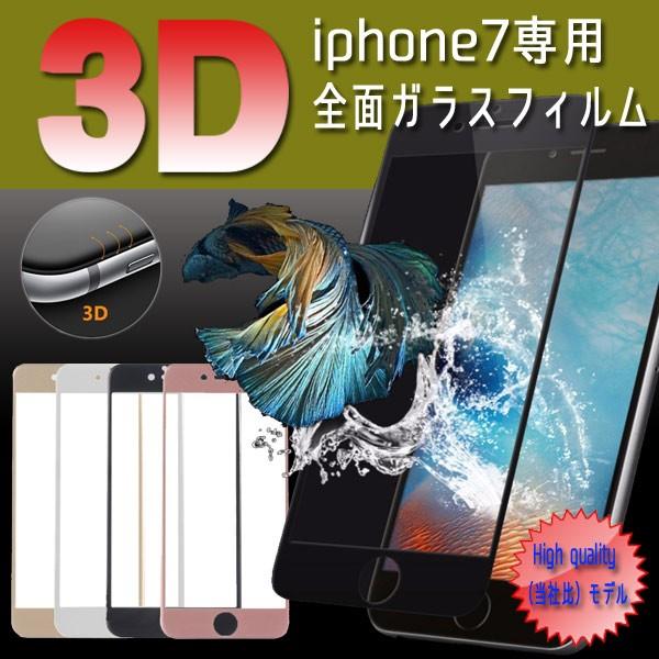 3D 強化ガラスフィルムiPhone7/iPhone7Plus 9H 硬...