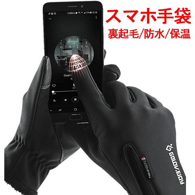 スマホ手袋 メンズ レディース 手袋 防風 防水 裏...