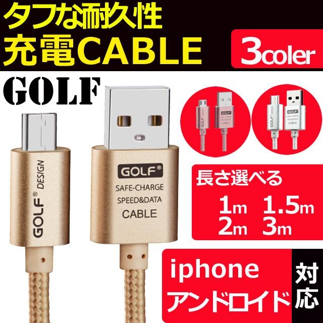 iPhone 充電ケーブル アンドロイド 充電ケーブル ...