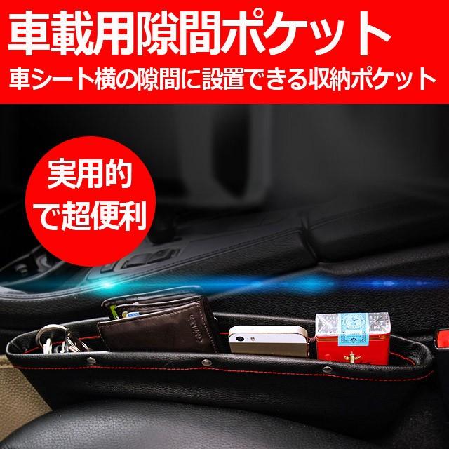 車のシート横の隙間に設置できる収納ポケット!携...
