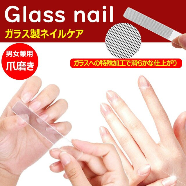 ネイル ケア 爪とぎ 爪磨き ガラス 爪やすり ネイ...