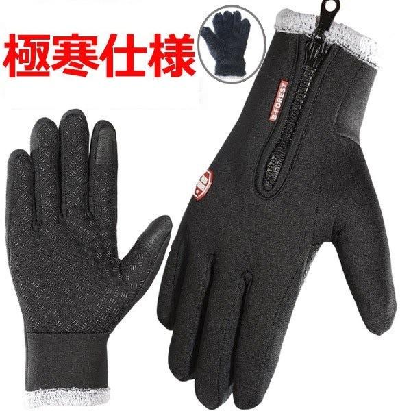 スマホ手袋 メンズ レディース 極寒仕様のあった...