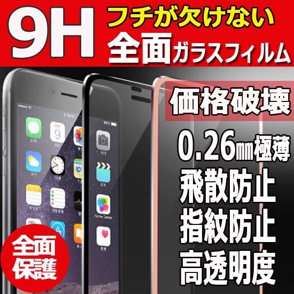 ガラスフィルム フルフィルム アイフォン iphone8...