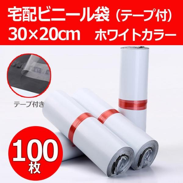 宅配ビニール袋(1セット 100枚 30cm×20cm ホワ...